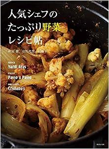 人気シェフのたっぷり野菜レシピ帖 [Ninki Shefu no Tappuri Yasai Reshipicho]
