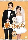 [DVD]愛してよかった DVD-BOX2