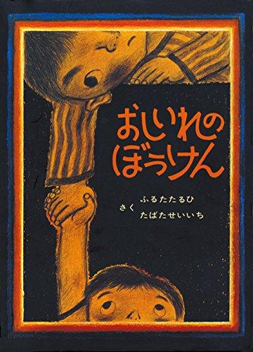 おしいれのぼうけん (絵本・ぼくたちこどもだ)