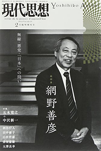 現代思想 2015年2月臨時増刊号 総特集◎網野善彦  無縁・悪党・「日本」への問い