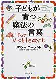 「子どもが育つ魔法の言葉 for the Heart」ドロシー・ロー・ノルト