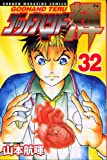 God Hand Teru (32) (Kodansha Comics-SHONEN MAGAZINE COMICS (3757 volumes)) (2006) ISBN: 4063637573 [Japanese Import]