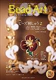 Bead Art 2017年秋号 vol.23