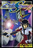 Mobile Suit Gundam SEED DESTINY (3) (KC Deluxe) (2005) ISBN: 4063720748 [Japanese Import]