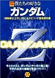 僕たちの好きなガンダム「機動戦士Zガンダム」 全エピソード徹底解析編 (別冊宝島 757)