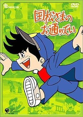 国松さまのお通りだい DVD-BOX 1