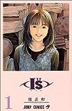"I""s (1) (ジャンプ・コミックス)"