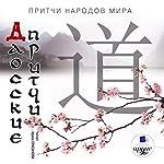 Daosskiye pritchi: Pritchi narodov mira | Dmytro Strelbytskyy