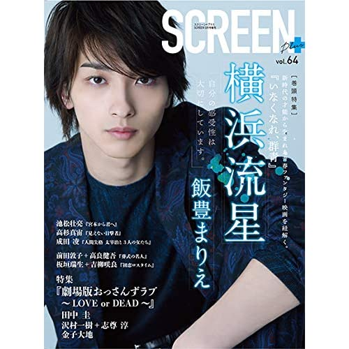 SCREEN plus vol.64 表紙画像