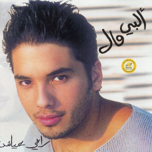 music mp3 ramy ayach