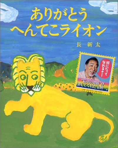 ありがとうへんてこライオン (おひさまのほん)
