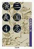 三国志演義〈4〉 (ちくま文庫)