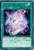 遊戯王 REDU-JP057-R 《グリモの魔導書》 Rare