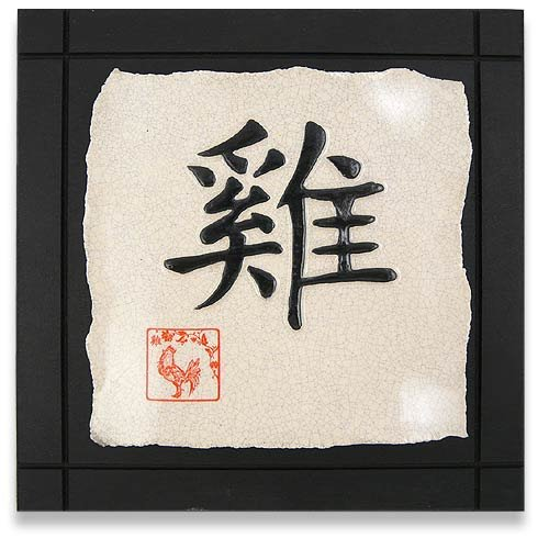 Chinese Zodiac Year of the Rooster : Gift Tile Wall Hanging, Handcrafted Ceramic, 7.5