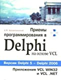 Techniques of programming in Delphi based on VCL Versions of Delphi 5 - Delphi 2006 / Priemy programmirovaniya v Delphi na osnove VCL Versii Delphi 5 - Delphi 2006