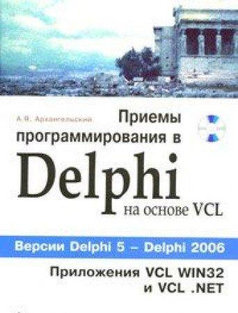 Techniques of programming in Delphi based on VCL Versions of Delphi 5 - Delphi 2006 / Priemy programmirovaniya v Delphi na osnove VCL Versii Delphi 5 - Delphi 2006 by Binom*