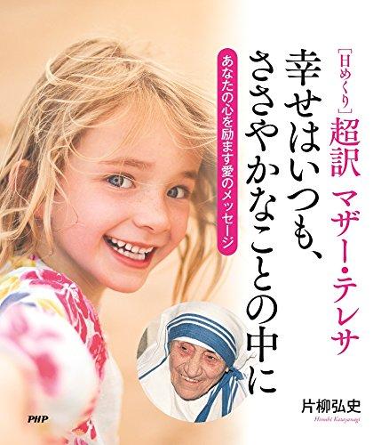 [日めくり]超訳 マザー・テレサ 幸せはいつも、ささやかなことの中に ([実用品])