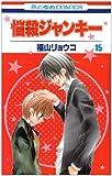 悩殺ジャンキー 第15巻 (花とゆめCOMICS)
