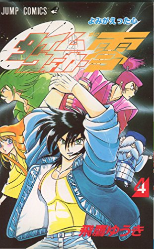 Time Walker zero 4 (Jump Comics) (1992) ISBN: 4088711041 [Japanese Import]
