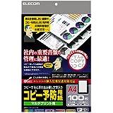 エレコム COPY予防用紙 (100枚入り) KJH-NC02