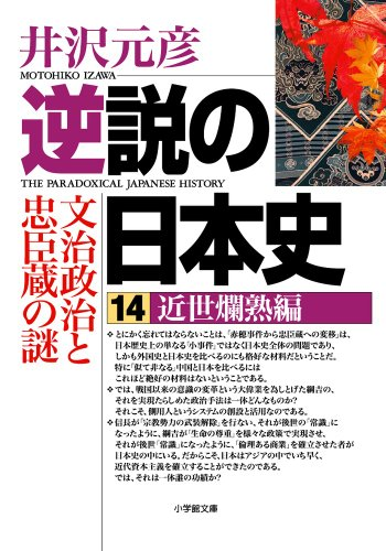 逆説の日本史〈14〉近世爛熟編 (小学館文庫)