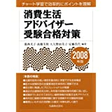 消費生活アドバイザー受験合格対策 2008年版