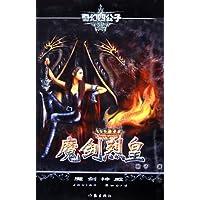 魔劍烈皇3:魔劍神威