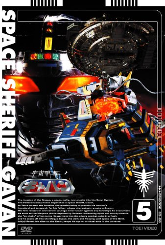 Space Sheriff Gavan - Vol.5 [Japan DVD] DSTD-7665