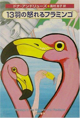 13羽の怒れるフラミンゴ (ハヤカワ・ミステリ文庫)