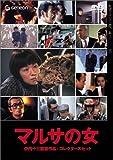 伊丹十三DVDコレクション マルサの女 コレクターズセット (初回限定生産)