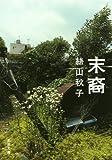 末裔 (新潮文庫)