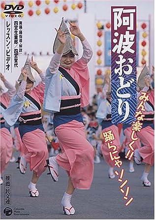 Amazon.co.jp | 阿波踊り ~みんな楽しく!!踊らにゃソンソン~ [DVD] DVD ...