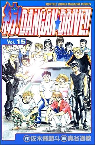 つむぐDANGAN・DRIVE 第01-15巻 [Tsumugu! Dangan Drive!! vol 01-15]