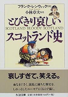 スコットランド王国
