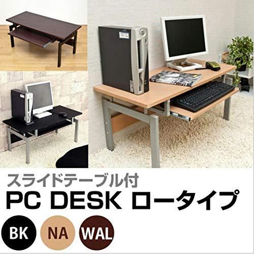 【シンプル パソコンデスク ロー タイプ スライド家具   B07MVL3JRS