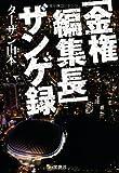 「金権編集長」ザンゲ録 (宝島SUGOI文庫)