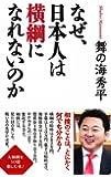 なぜ、日本人は横綱になれないのか (WAC BUNKO 218)