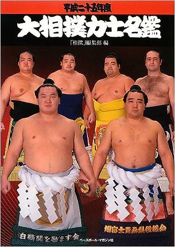 大相撲力士名鑑〈平成25年度〉 | 「相撲」編集部 |本 | 通販 | Amazon