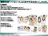 Game demo, Papa no Iukoto o Kikinasai! [Oyasumi na Sai Pack] [Japan Import]