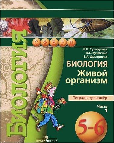 Book Biologiya. Zhivoy organizm. 5-6 klass. Tetrad-trenazhyor. V 2 chastyah. Chast 1