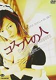 コスプレの人 [DVD]
