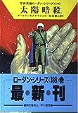 太陽暗殺 (ハヤカワ文庫SF―宇宙英雄ローダン・シリーズ 186)