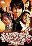 むこうぶち5 氷の男 [DVD]