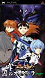 Neon Genesis Evangelion: Battle Orchestra Portable [Japan Import]