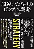 「間違いだらけのビジネス戦略」山田 修