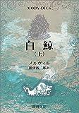 白鯨(上) (新潮文庫)