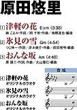 TSUGARU NO HANA/HIMI NO YUKI/ONNA ZAKA