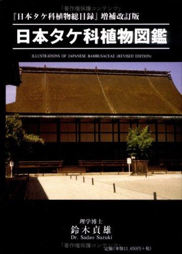 日本タケ科植物図鑑