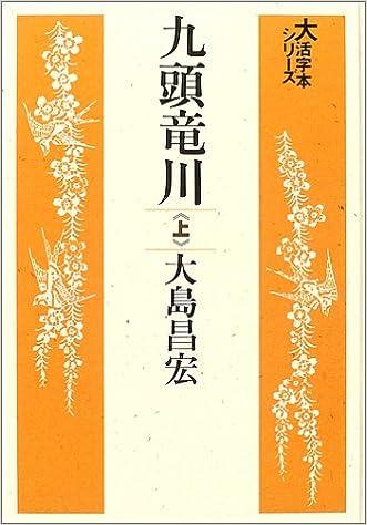 九頭竜川 (上) (大活字本シリー...