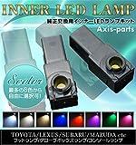 【LED色選択可能】純正交換用 LEDインナーランプ 2個1セット 青色 トヨタ/レクサス/マツダ/スバル対応 フットランプ/グローブボックス/コンソール